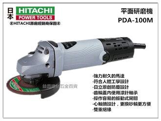 【台北益昌】日立 HITACHI PDA-100M 715W 4 電動 平面砂輪機 非 100k g10ss