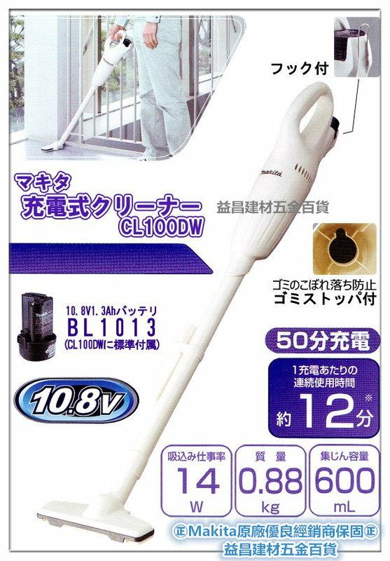 【台北益昌】全新到貨 牧田 日本 MAKITA CL100DW 10.8V 外接式 鋰電 充電式吸塵器