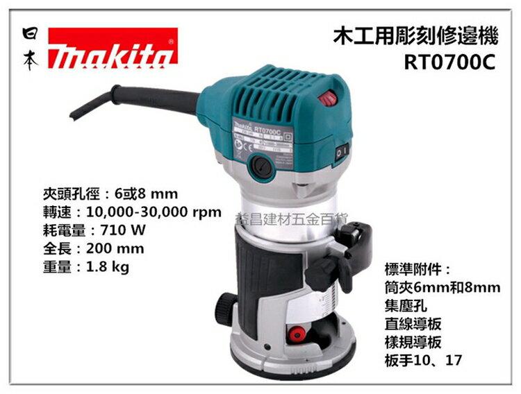 【台北益昌】2016全新到貨 日本 Makita 牧田 RT0700C 木工修邊/雕刻機 可調速 非 3701