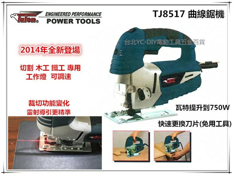 【台北益昌】2015年5月全新到貨 達龍 TALON TJ8517 曲線鋸機 線鋸機 雷射導引更精準 木工 鐵工
