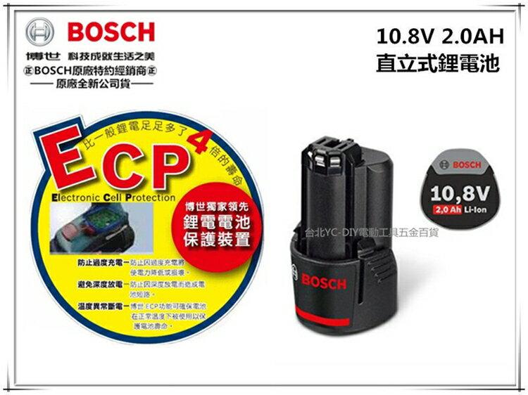 【台北益昌 】升級2.0Ah BOSCH 博世 10.8V系列 鋰電池 工作時間+40% GDR GSB GSR 可用