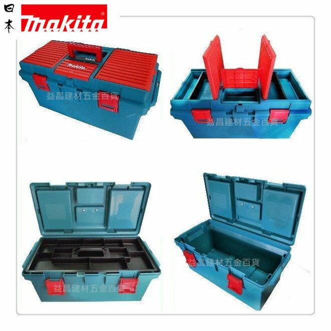 【台北益昌】台灣製 專業工具箱 (大) 24 非樹德 附隔板 makita 牧田 TB-800 收納箱 工具盒