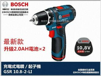 台北益昌 全新到貨 2.0Ah電池升級款 德國 博世 BOSCH GSR 10.8V-2-LI 充電電鑽 雙鋰電 可調扭力
