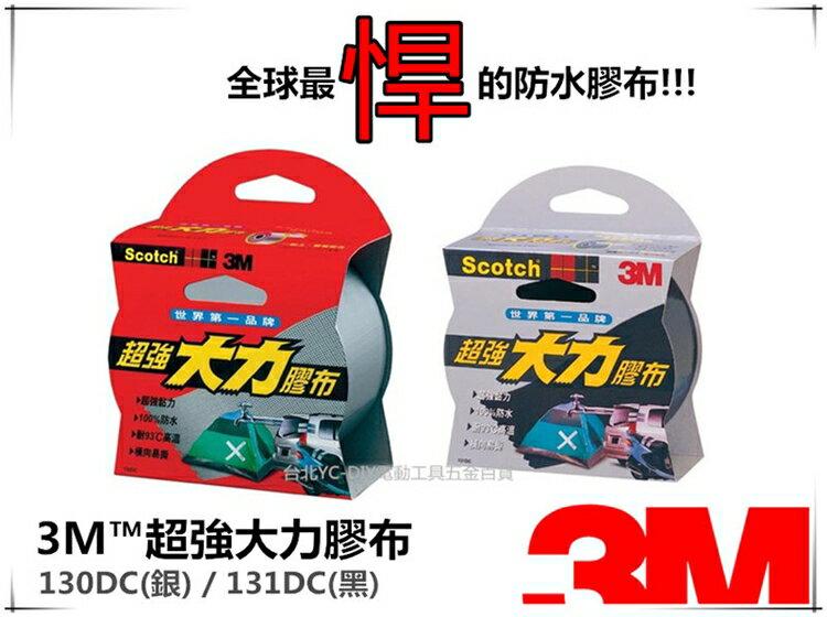 【台北益昌】3M 超強 大力膠布 大力膠帶 48mm*9.14M 防水 好撕