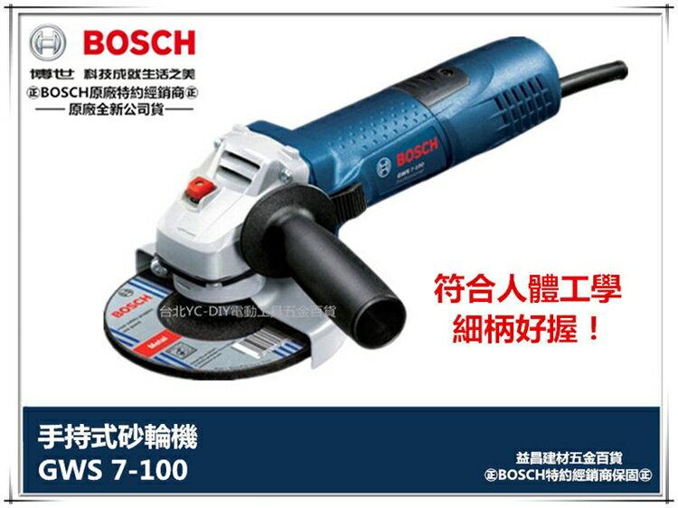 台北益昌 贈碳刷+BOSCH砂輪片*10 德國 BOSCH GWS 7-100 手持式砂輪機 不可調速 非 100K