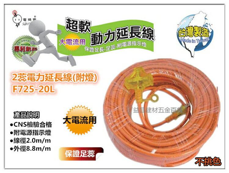 【台北益昌】台灣製 電精靈 檢驗合格 F725 20L(16公尺.米) 2蕊 動力延長線 附電源指示燈 110V