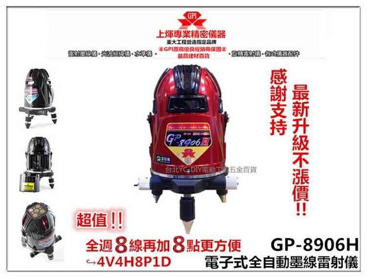 【台北益昌】 送腳架或壁架 GPI全自動 雷射水平儀 GP-8906H 電子式 4V4H1D 非 8905h 8903h