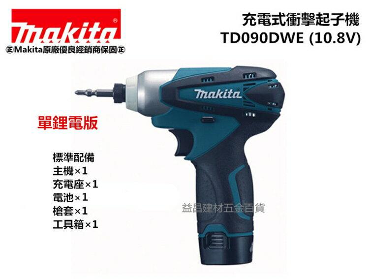 台北益昌 牧田 TD090單鋰電 DIY好選擇 makita TD090DWE 10.8V 鋰電 衝擊起子機 非bosch
