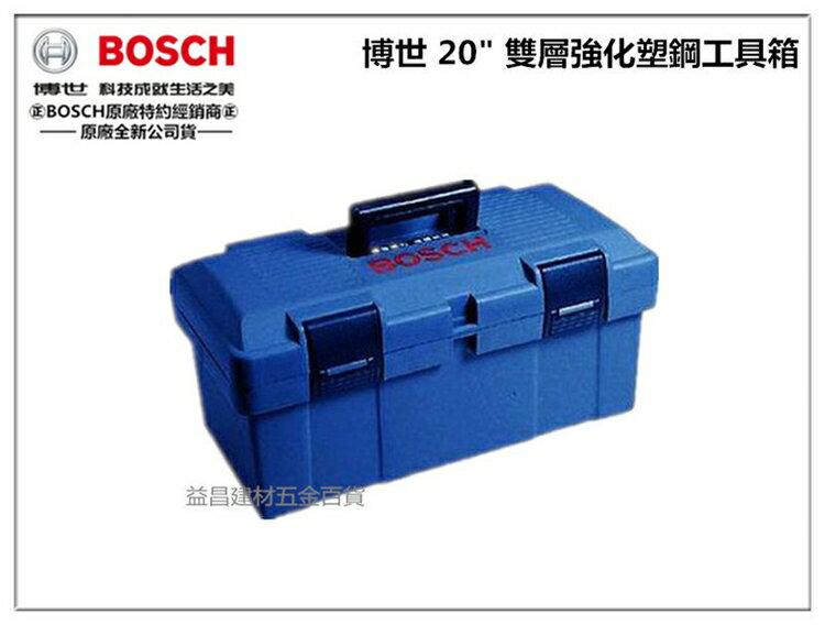 【台北益昌】《藍色 新到貨》德國 原廠公司貨 BOSCH 20 雙層強化塑鋼工具箱 可裝 電鑽 起子機