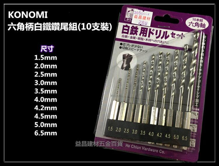 【台北益昌】KONOMI 6.35 六角柄 白鐵鑽尾組(10支裝) 鑽頭 鑽尾 白鐵 鐵 金屬 樹脂 木材 可用