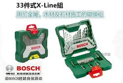 【台北益昌】德國 BOSCH 電鑽 33件 X-line 套裝組 工具組 鑽頭 鑽尾 木 鐵 水泥 起子 一次搞定