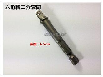 【台北益昌】六角轉2分套筒 起子套筒 六角 轉接頭 電鑽 起子機 專用