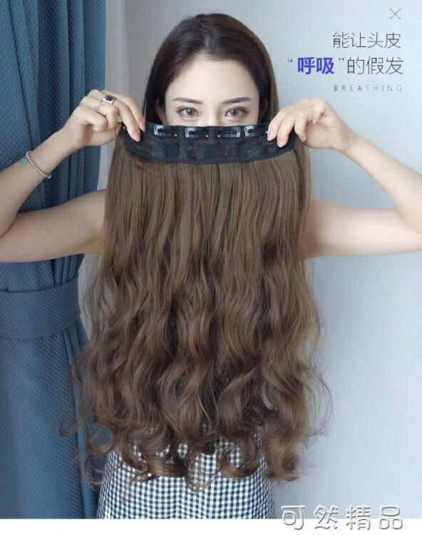u型假髮女長捲髮大波浪網紅可愛長髮一片式蓬鬆自然長直髮假髮片 秋冬新品特惠
