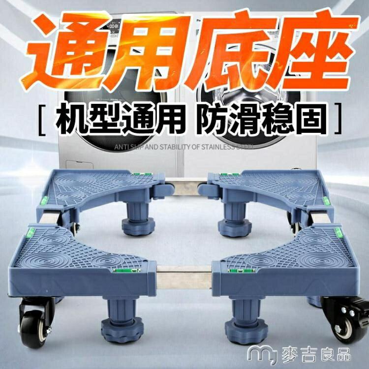 洗衣機底座通用洗衣機底座托架移動萬向輪置物支架滾筒冰箱海爾專用架子腳