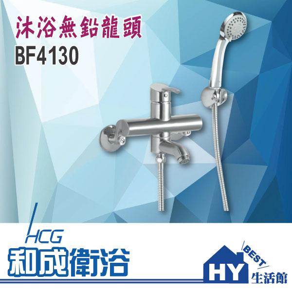 HCG 和成 BF4130 沐浴無鉛龍頭 -《HY生活館》水電材料專賣店