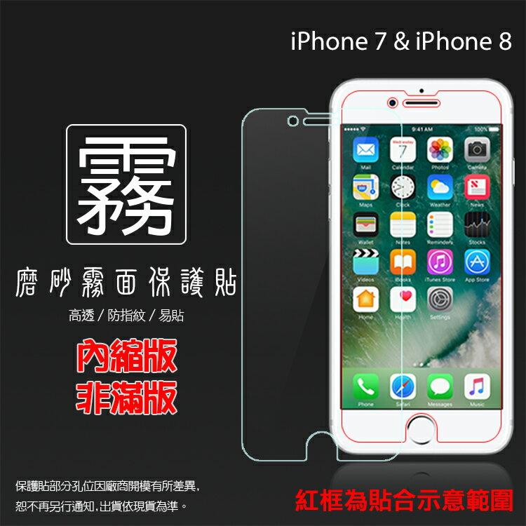 霧面螢幕保護貼 Apple 蘋果 iPhone 7/iPhone 8 4.7吋 共用 保護貼 霧貼 霧面貼