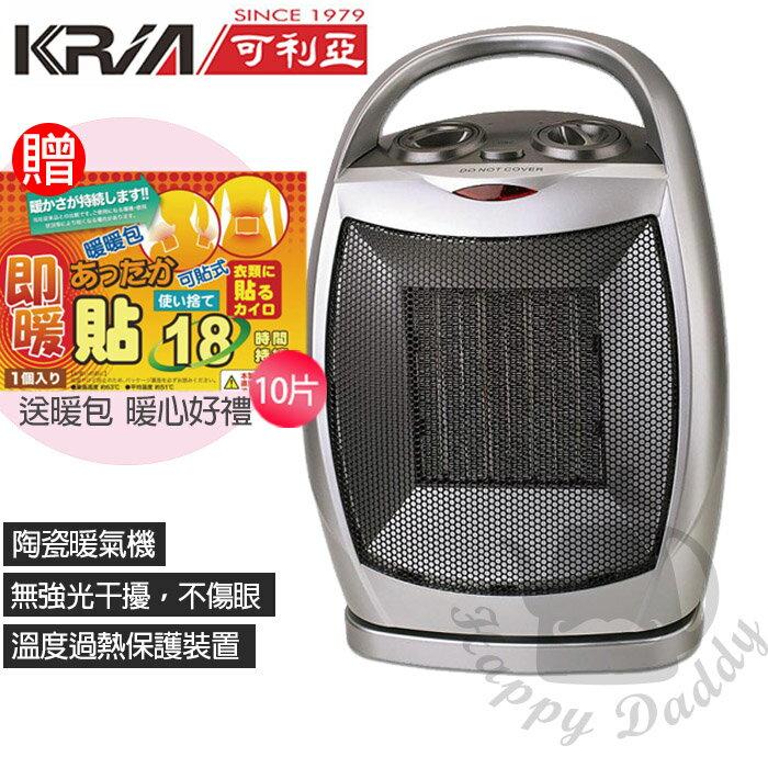 《買一送一》 【KRIA可利亞】PTC陶瓷恆溫電暖器+暖暖包KR-902T_UL850