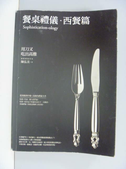 【書寶二手書T1/溝通_IRM】餐桌禮儀‧西餐篇:用刀叉吃出高雅_原價320_陳弘美