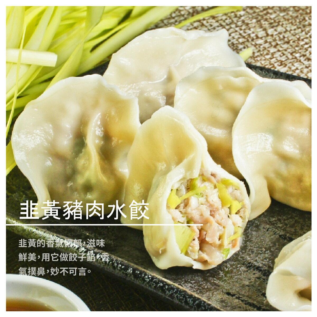 【阿玉水餃專賣店】韭黃豬肉水餃/盒