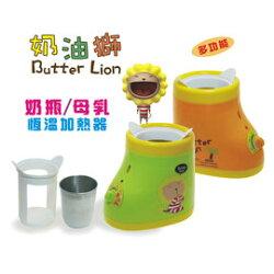 Butter Lion奶油獅 - 溫奶器/母乳加熱器