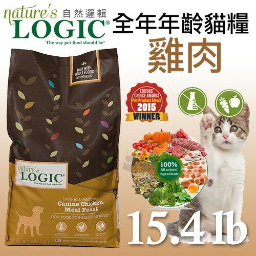 ayumi愛犬生活-寵物精品館:《logic自然邏輯》全種類貓適用-高營養雞肉15.4LB貓飼料[免運]