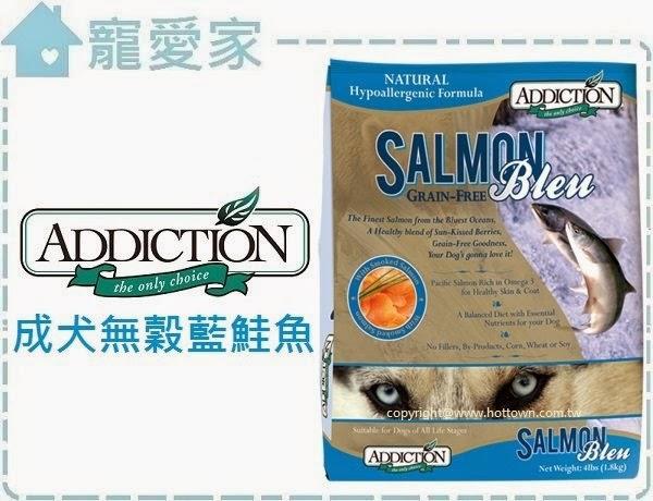 ☆寵愛家☆ADDICTION 成犬無穀藍鮭魚15kg .