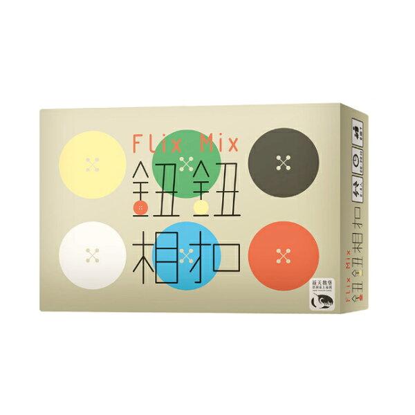 【新天鵝堡桌上遊戲】鈕鈕相扣FlixMix49430