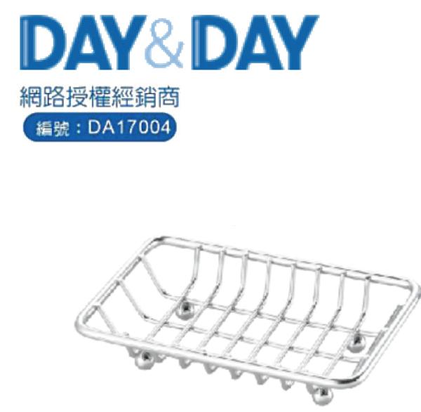 洗樂適衛浴:DAY&DAY肥皂掛架-桌上型(ST3207)