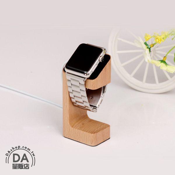 《DA量販店》Apple watch 充電支架 木質 支架 充電座 淺色(V50-1078)