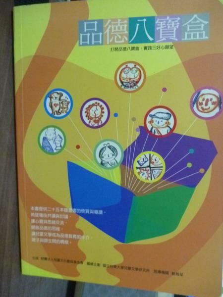 【書寶二手書T3/兒童文學_QMS】品德八寶盒_台東大學兒童文學研究所