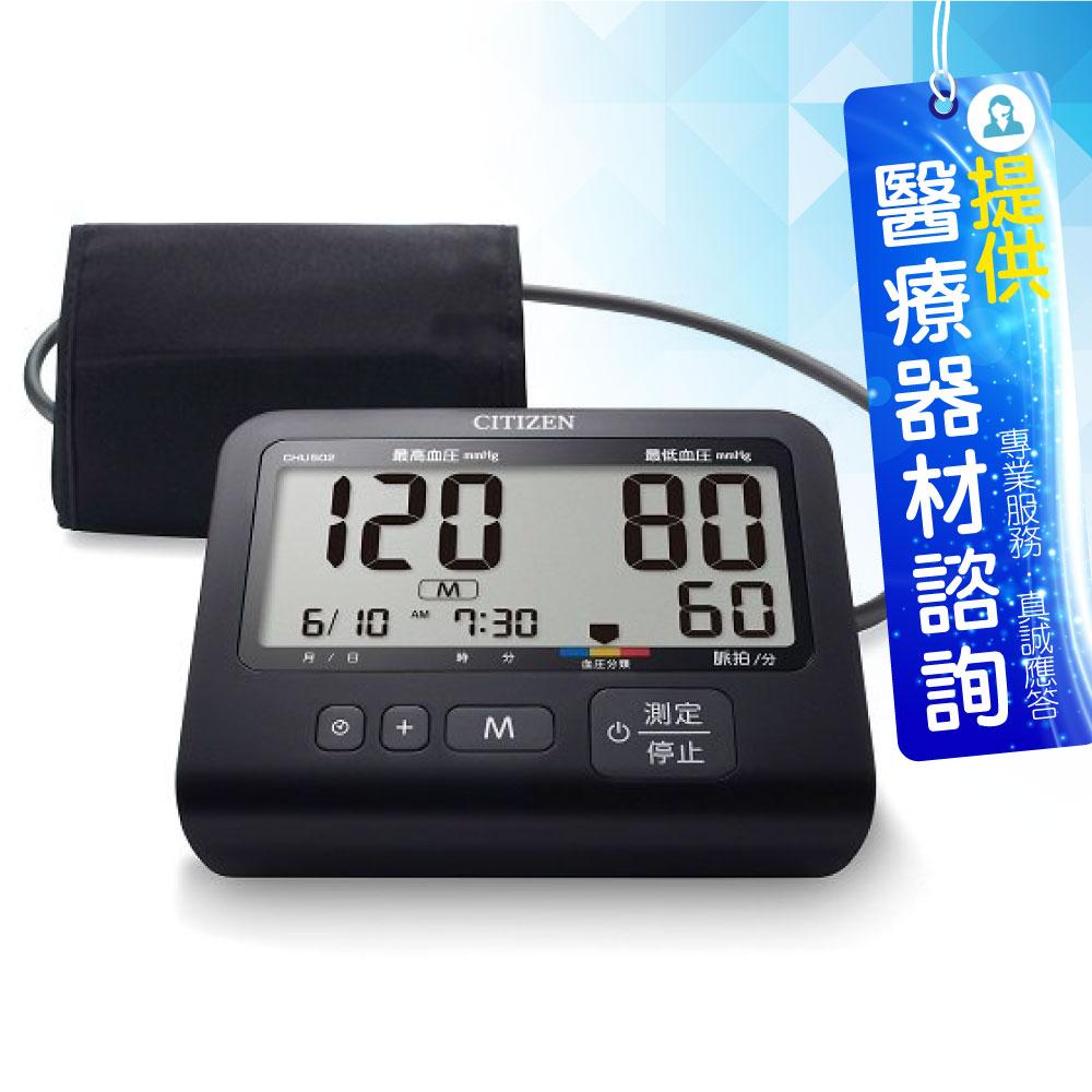 日本 CITIZEN星辰 CHU502 手臂式電子血壓計_記錄保留款式_健康生活用品-輔助檢測清晨高血壓、隱性高血壓