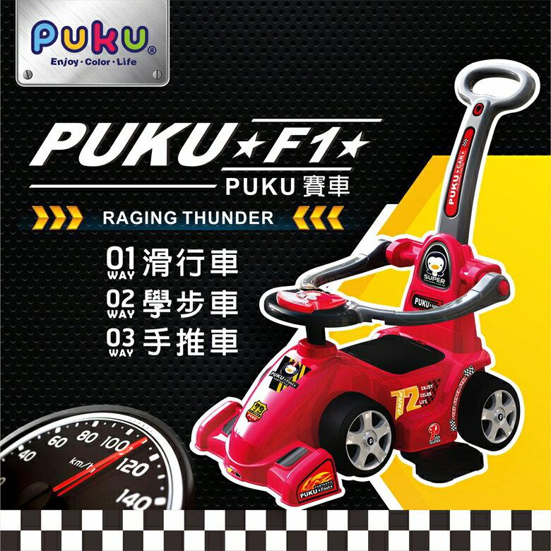 藍色企鵝Puku--F1賽車 學步車 滑行車 手推車
