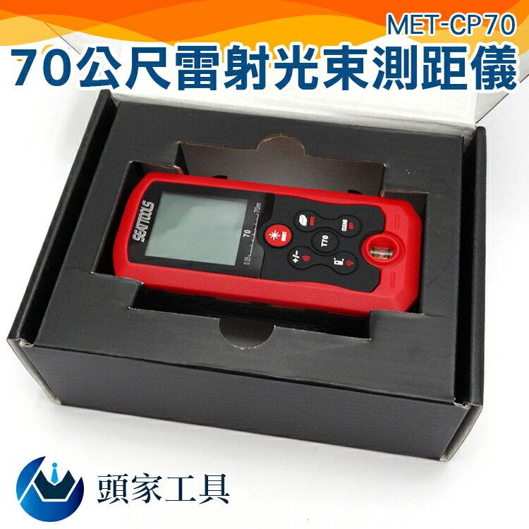 『頭家工具』70公尺 測距儀 雷射尺 雷射光束測距儀 鐳射 超聲波測距儀 建築施工 MET-T70