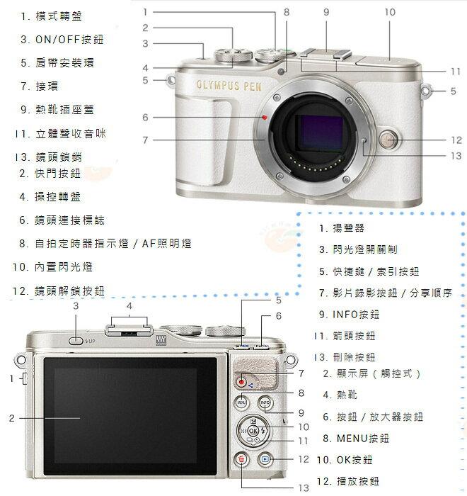 [送1000元禮券] OLYMPUS PEN E-PL9 14-42mm 電動鏡 單鏡組 元佑公司貨 EPL9 M1442-EZ 內建閃燈 手機傳輸 6