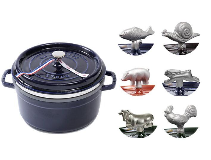 Staub圓形鑄鐵鍋含蒸籠 深藍色 26cm + Staub 動物造型把手(隨機出貨不挑款) 0