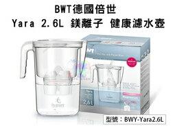 【尋寶趣】BWT 德國倍世 Yara 2.6L Mg2+ 鎂離子 健康濾水壺 電子濾芯 淨水器 BWY-Yara2.6L