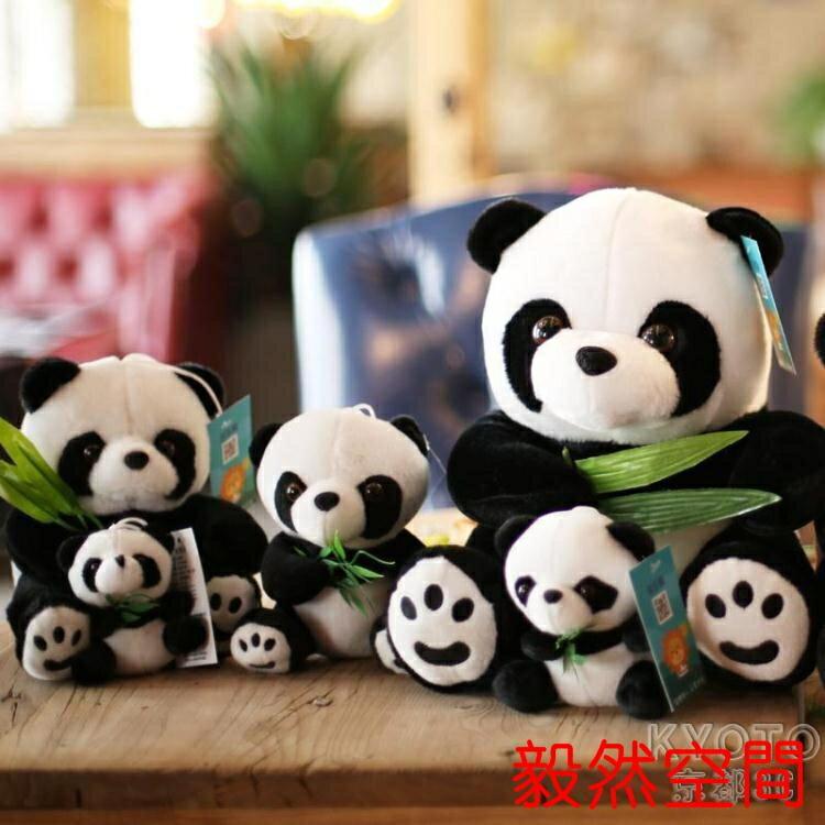 公仔 熊貓公仔動物園仿真大熊貓毛絨玩具抱竹子國寶小熊貓玩偶布娃娃