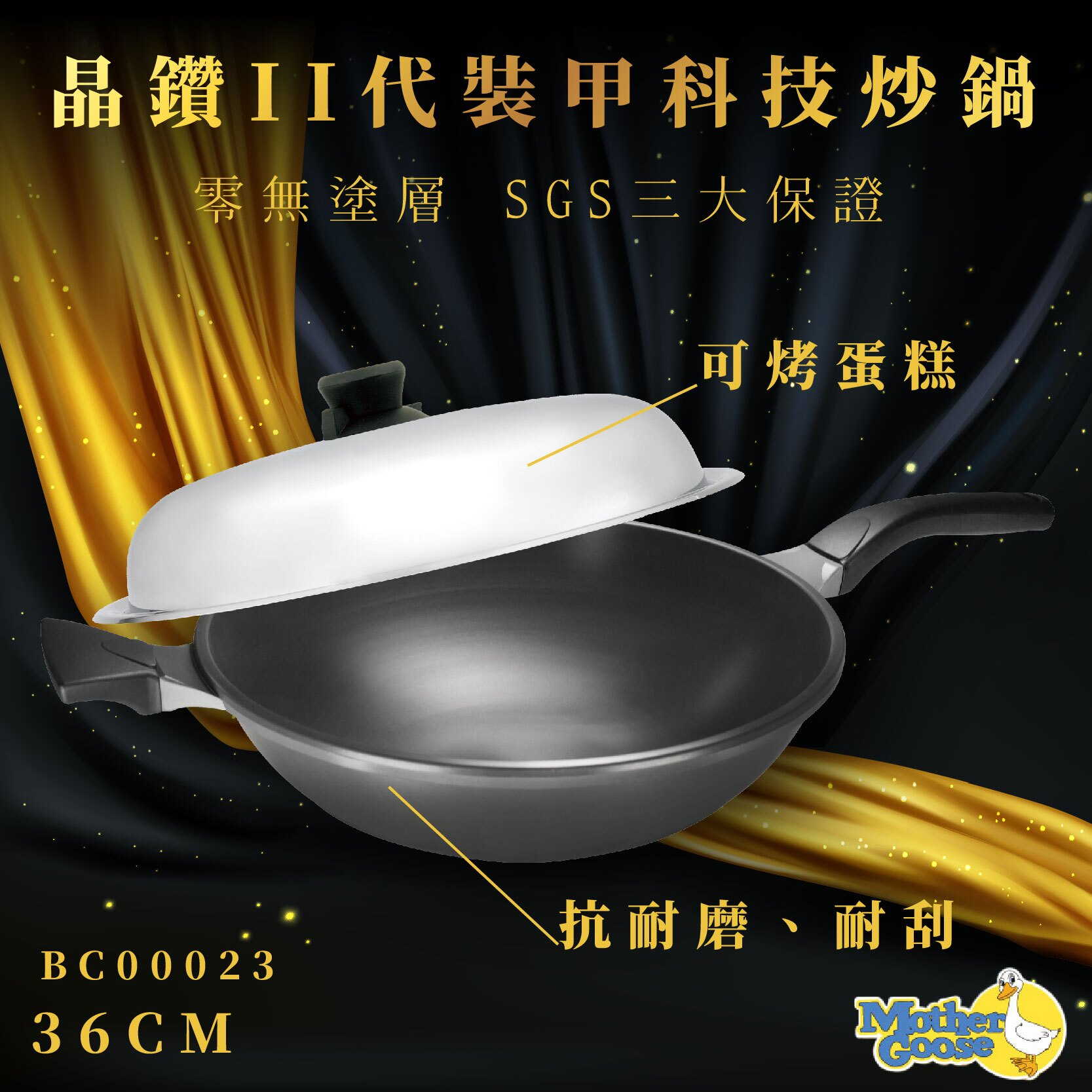 【料理達人】美國 BC00023 晶鑽2代裝甲科技炒鍋 36cm 耐磨耐刮 物理性不沾 可烤蛋糕 航鈦合金 鍋具 鍋子
