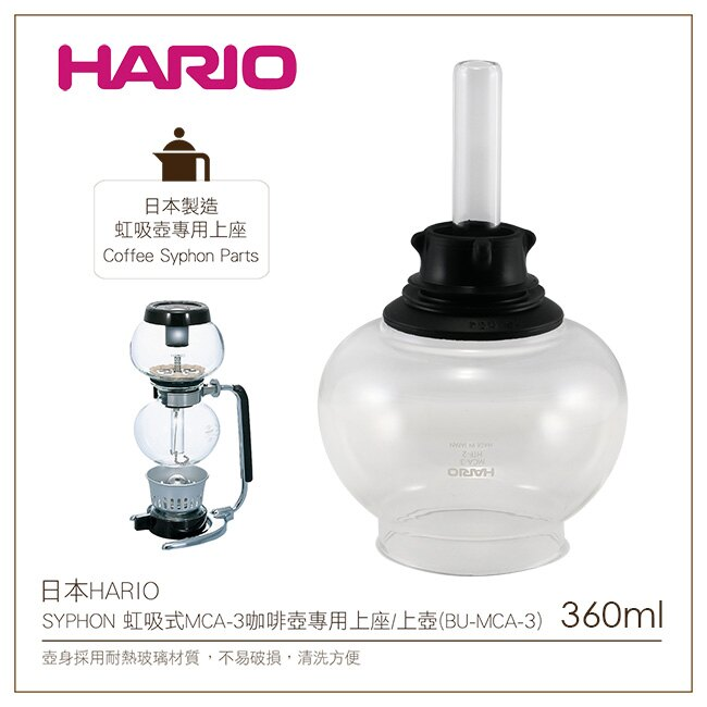 日本HARIO SYPHON 虹吸式MCA-3咖啡壺專用上座/上壺(BU-MCA-3)