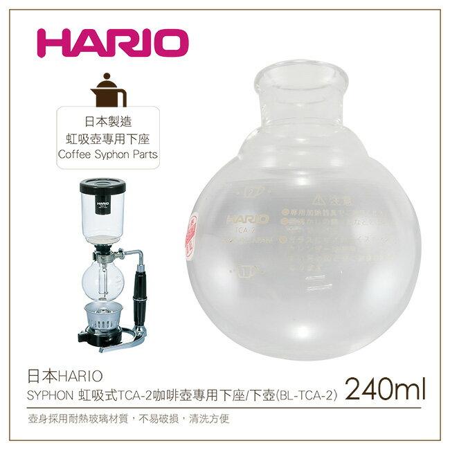 日本HARIO SYPHON 虹吸式TCA-2咖啡壺專用下座/下壺(BL-TCA-2)