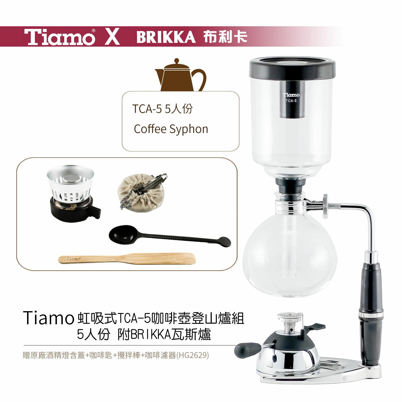 *免運*Tiamo SYPHON 虹吸式TCA-5咖啡壺登山爐組5人份附BRIKKA登山爐 贈原廠酒精燈含蓋+咖啡匙+攪拌棒+咖啡濾器(HG2629)