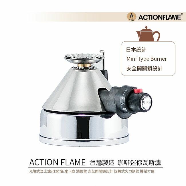 ^~^~ACTION FLAME  咖啡迷你瓦斯爐RK4106充填式登山爐  休閒爐  摩