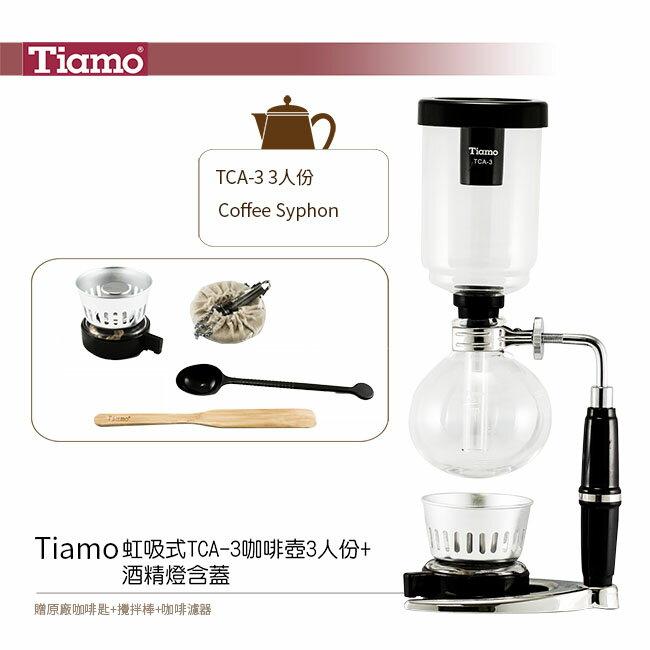 ~ ~Tiamo SYPHON 虹吸式TCA~3咖啡壺3人份 酒精燈含蓋 贈 咖啡匙 攪拌
