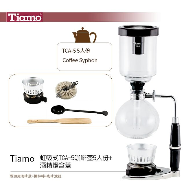 *免運*Tiamo SYPHON 虹吸式TCA-5咖啡壺5人份+酒精燈含蓋 贈原廠咖啡匙+攪拌棒+咖啡濾器(HG2629)