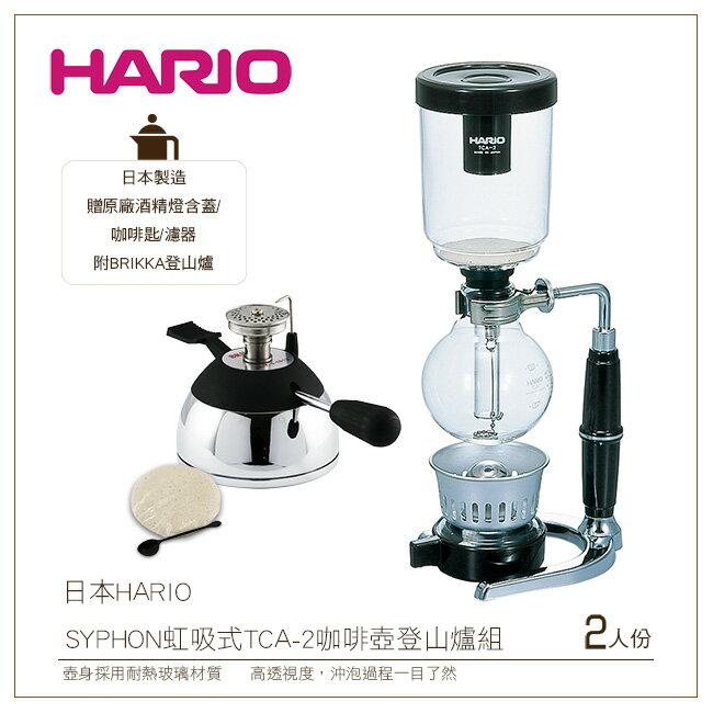 *免運*日本HARIO SYPHON 虹吸式TCA-2咖啡壺登山爐組2人份附BRIKKA登山爐 贈原廠酒精燈含蓋+咖啡匙+濾器
