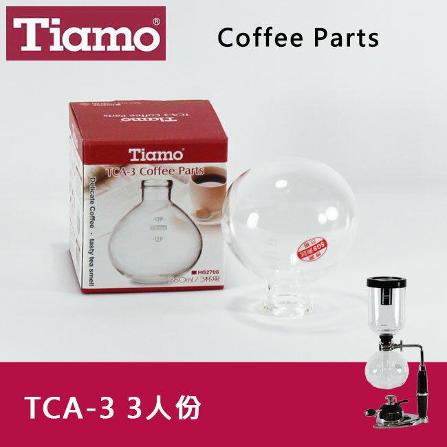 Tiamo SYPHON 虹吸式TCA~3咖啡壺下座3人份360ml 賽風壺下壺 咖啡器具 HG2706