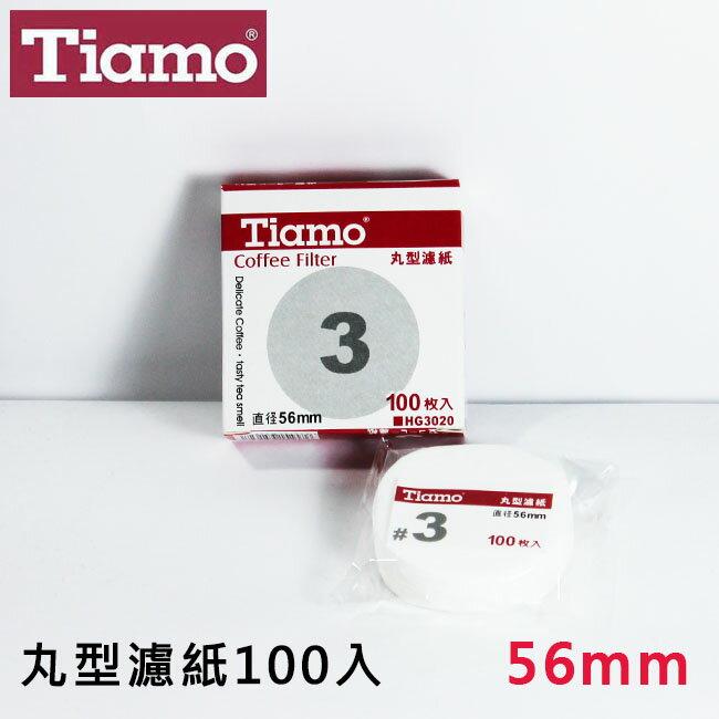 Tiamo丸型濾紙3號56mm 100枚入 圓形濾紙 適用滴漏咖啡/義式摩卡壺/冰滴咖啡/冰釀咖啡壺 咖啡器具 送禮【HG3020】