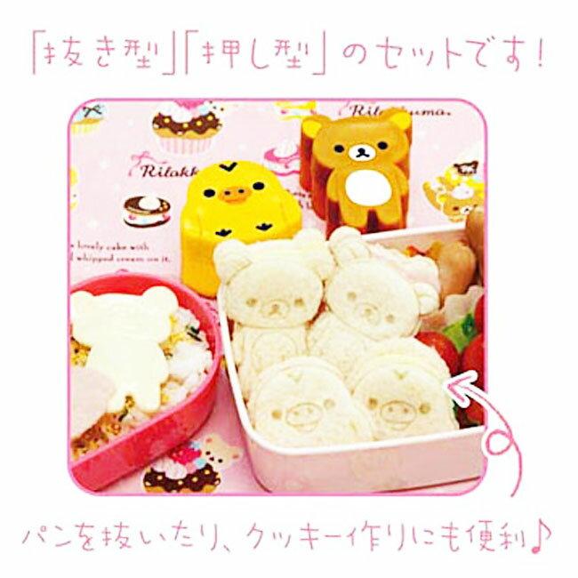 超萌拉拉熊三明治模具造型 2個/組 拉拉熊/小黃雞 卡通飯糰壽司模具 吐司/餅乾模 土司切模 壓模 烘培DIY模具 翻糖