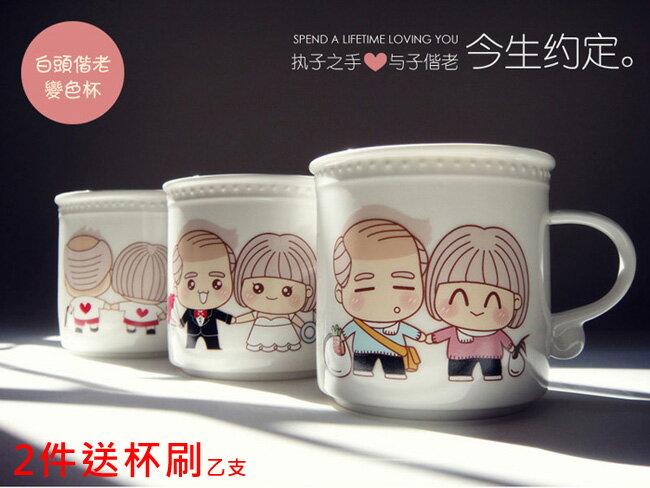 *史上最便宜-買2個送2個*神奇白頭偕老冷熱變色杯 情侶馬克杯 創意咖啡杯