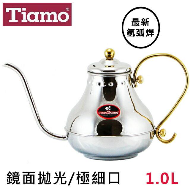 Tiamo 歐風宮廷式不鏽鋼細口壺1000ml極細出水口7mm SGS合格 手沖壺 調味壺